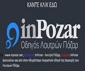 INPOZAR