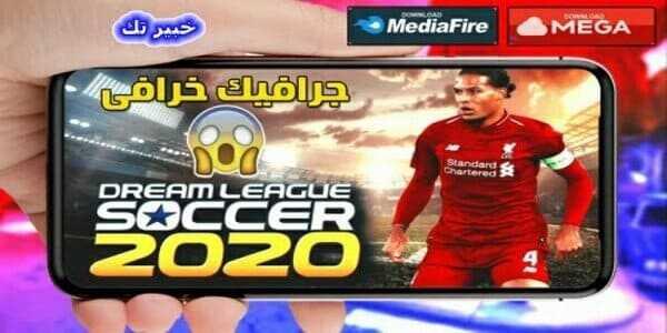 تحميل لعبة دريم ليج 2020 مهكرة Dream League Soccer 2020