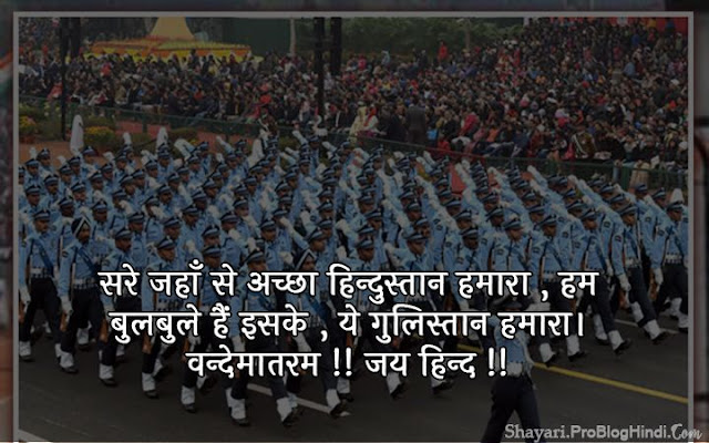 patriotic shayari in hindi