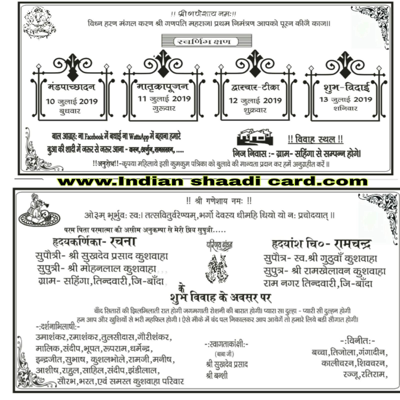 hindu wedding card matter in hindi
