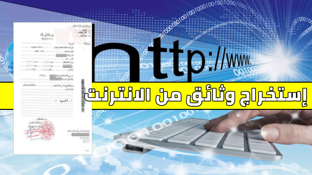 طريقة إستخراج وثائق الحالة المدنية من الانترنت موقع وزارة الداخلية