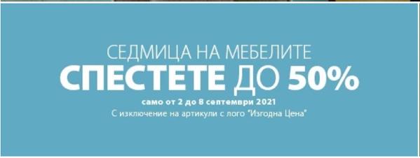 СЕДМИЦА НА МЕБЕЛИТЕ Спестете до -50%
