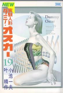 実験人形ダミー・オスカー 第01-19巻 [Jikken Ningyou Dummy Oscar vol 01-19]
