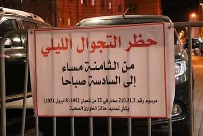 رسميا الليلة دخول قانون حظر التجوال الليلي حيز التطبيق ومخالفيه تنتظرهم عقوبات
