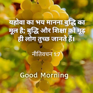 हिन्दी बाइबल वचन । Good Morning Bible Quotes images wallpaper photo download