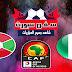 موعدنا مع مباراة نيجيريا وبروندى السبت 22/06/2019 كأس الأمم الأفريقية
