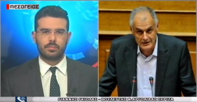 Γ. Γκιόλας: O ΣΥΡΙΖΑ δεν αντιπολιτεύεται για τις εντυπώσεις στο θέμα εκλογής πρόεδρου της δημοκρατίας (βίντεο)
