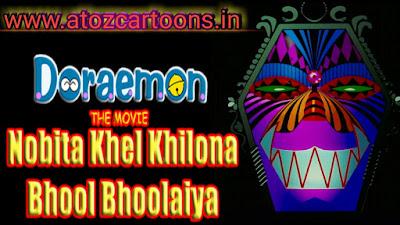 DORAEMON THE MOVIE NOBITA AUR KHEL KHILONA BHOOL BHULLAIYA