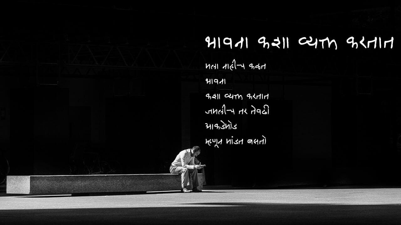 भावना कशा व्यक्त करतात? - मराठी कविता   Bhavana Kasha Vyakta Kartat - Marathi Kavita