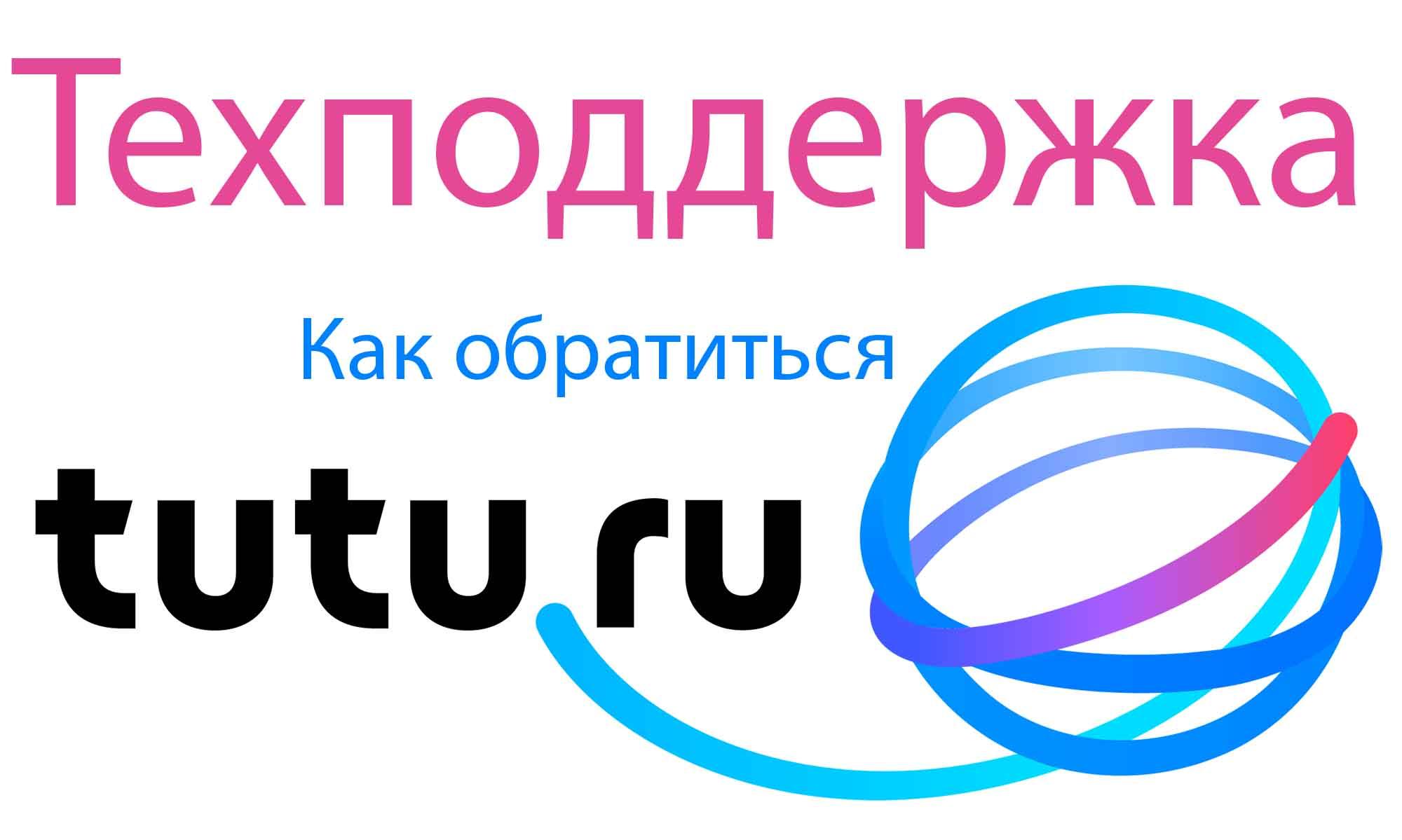 Техподдержка Туту Ру