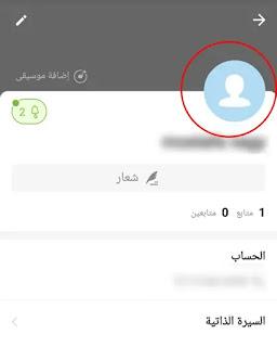 تغير الصورة الشخصية على تطبيق ايمو عربي للموبايل