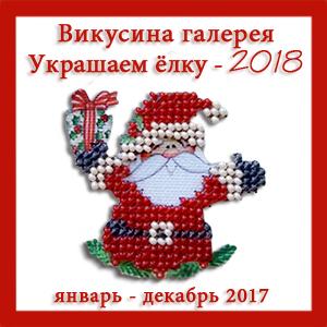 """SAL """"Украшаем елку 2018"""""""