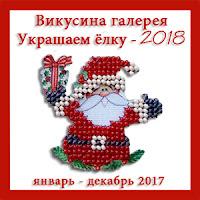 """Викусина галерея """"Украшаем елку 2018"""""""