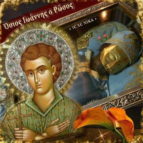 Αέναη επΑνάσταση: Αφιέρωμα Άγιος Ιωάννης ο Ρώσος: ένας ελεύθερος ...