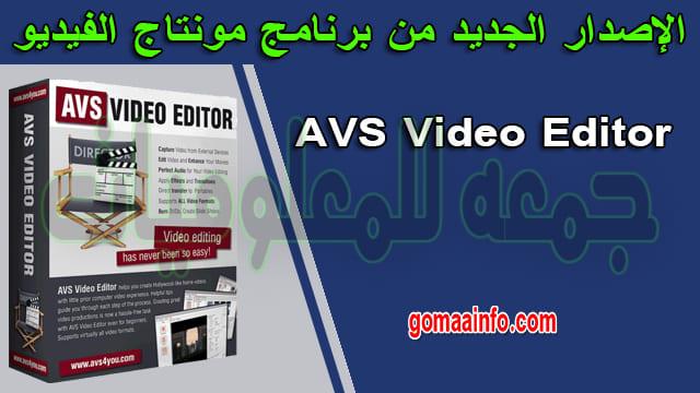 تحميل الإصدار الجديد من برنامج مونتاج الفيديو | AVS Video Editor 9.3.1.354
