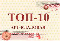 https://art-kladovaya.blogspot.ru/2016/08/graphic-45-fleur-design.html?showComment=1471869432637#c2242624570638104133