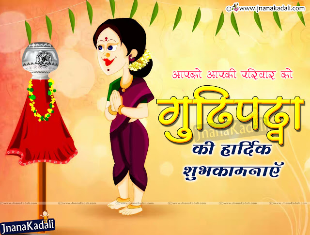 Here is a Marathi Best Gudi Padwa Wishes with PIctures online, Gudi Padwa Date with Quotations wallpapers, Gudi Padwa Wishes in Marathi Language, Awesome Marathi Language Gudi Padwa Shayari online, Gudi Padwa 2016 Best Quotes for Family Members, Gudi Padwa Mararthi Celebrations and Story Quotations
