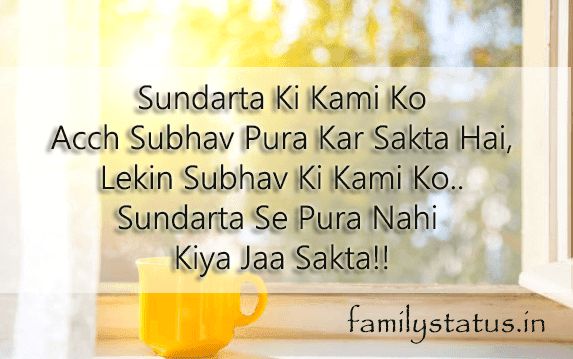 Good morning quotes in Hindi for a lover