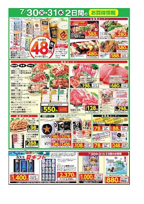 7/30(火)・7/31(水) 2日間のお買得情報