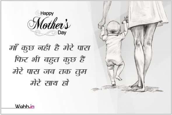 Happy Mother's Day Messages In Hindi
