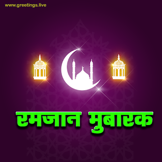 Hindi Ramzan mubarak Image (रमजान मुबारक) crescent moon mosque lanterns islamic pattern design back ground
