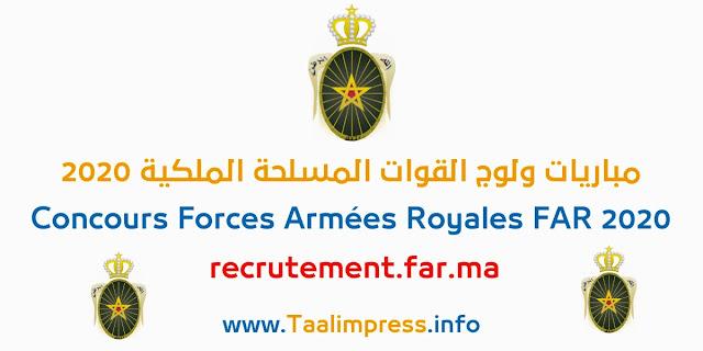 مباريات ولوج القوات المسلحة الملكية 2020
