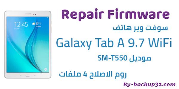 سوفت وير هاتف Galaxy Tab A 9.7 WiFi موديل SM-T550 روم الاصلاح 4 ملفات تحميل مباشر