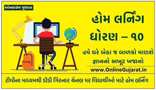 Online classes, Std 10 Daily Online Education video