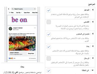 اسهل طريقة لعمل اعلان ممول لفيس بوك