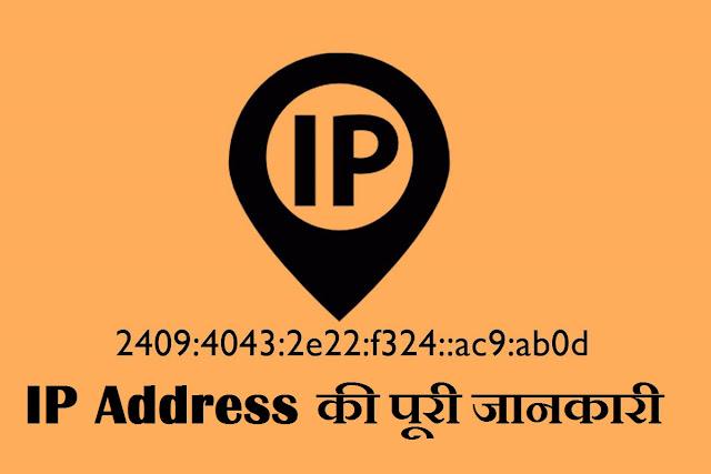 find my ip address