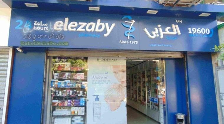 وظائف صيدلية العزبي صيادلة براتب 4 آلاف جنية 2021