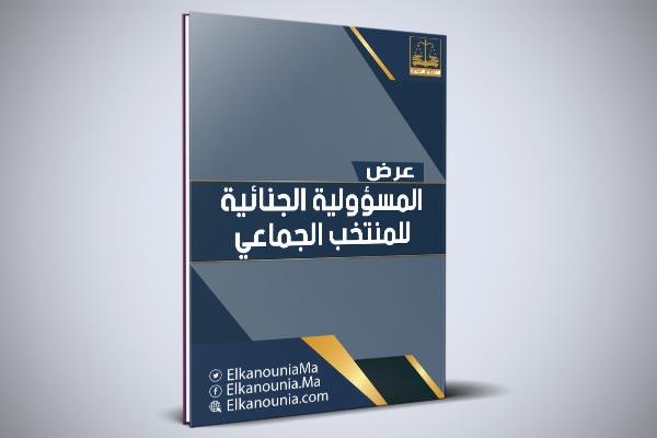 عرض بعنوان: المسؤولية الجنائية للمنتخب الجماعي في القانون المغربي PDF