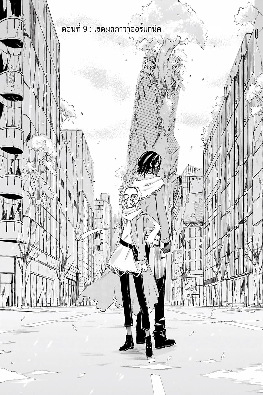 อ่านการ์ตูน Tabi to Gohan to Shuumatsu Sekai ตอนที่ 9 หน้าที่ 5