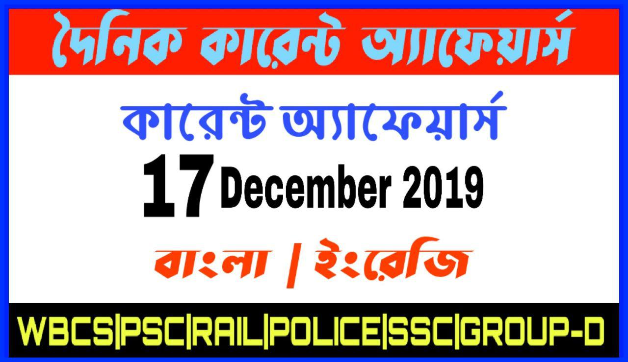 Daily Current Affairs In Bengali and English 17th December 2019 | for All Competitive Exams