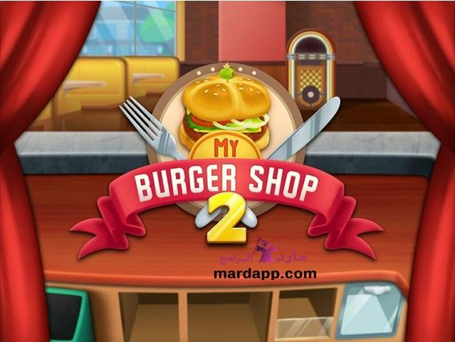 تحميل لعبة مطعم البرجر burger shop للكمبيوتر برابط مباشر