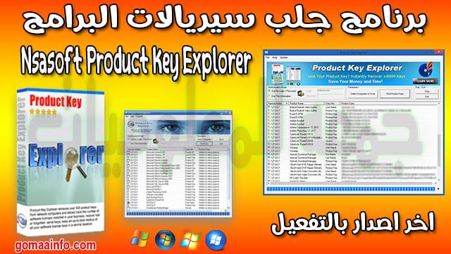 الاصدار الجديد من برنامج جلب سيريالات البرامج | Nsasoft Product Key Explorer 4.2.3.0