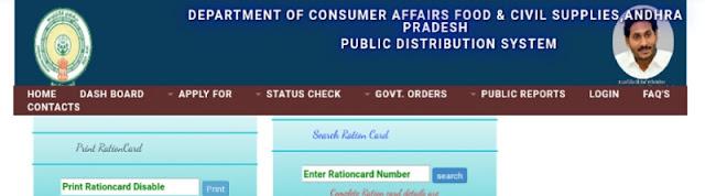 AP Ration Card 2020 List | epdsap.ap.gov.in. Check EPDS AP Ration Card 2020 Application Status