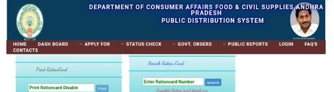 AP Ration Card 2020 List | epdsap.ap.gov.in. Check EPDS AP Ration Card 2020 Application Status