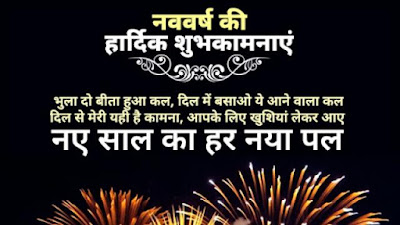 Happy new year 2020 love shayari image
