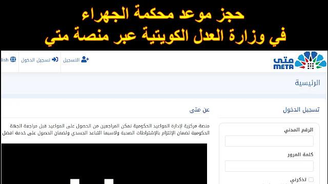 حجز موعد محكمة الجهراء في وزارة العدل الكويتية عبر منصة متي