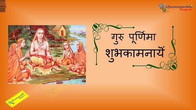 Guru Purnima greetings wishes quotes wallpapers in Hindi