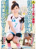 (Re-upload) DVDES-713 激レア!!スポーツ界一