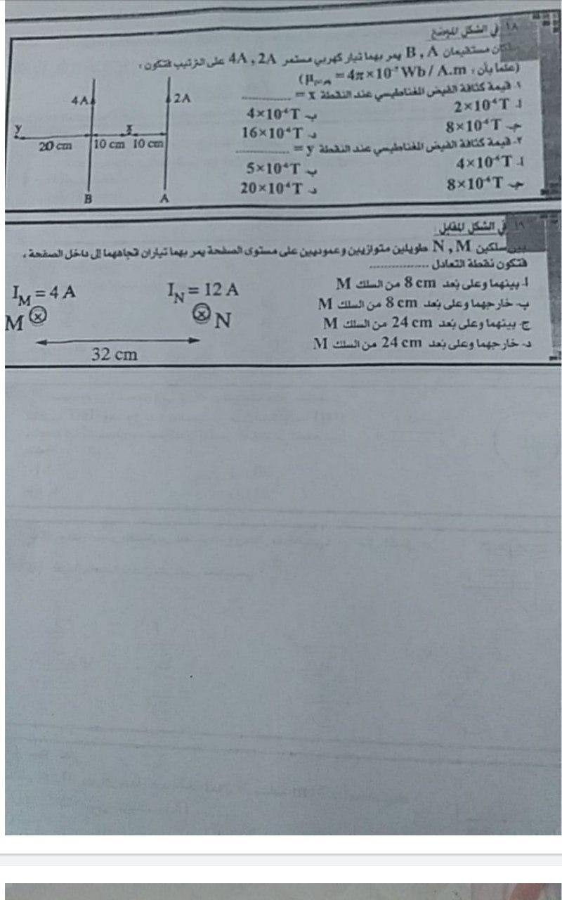 تجميع لمراجعات و امتحانات الفيزياء     للصف الثالث الثانوى 2021  للتدريب و الطباعة  8