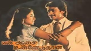 En Asai Unnoduthan (1983) Tamil Movie