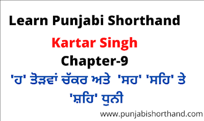 Learn Punjabi Shorthand Chapter-9