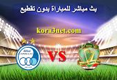 مشاهدة مباراة الشرطة واستقلال طهران بث مباشر اليوم 18-4-2021 دورى ابطال اسيا