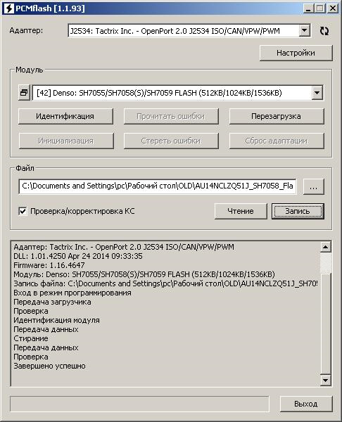 Care U car » Blog Archive » How to Program Opel Zafira B 2008 ECM