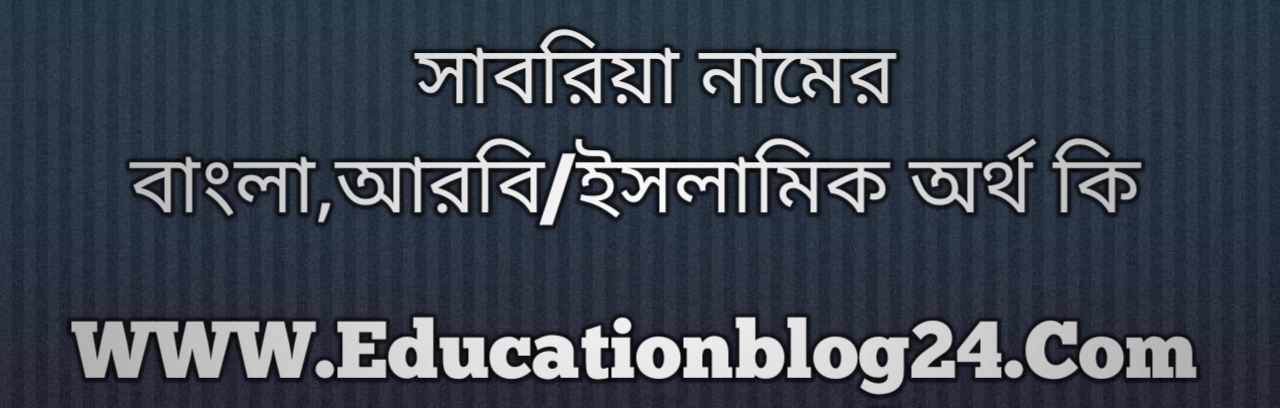 Sabriya name meaning in Bengali, সাবরিয়া নামের অর্থ কি, সাবরিয়া নামের বাংলা অর্থ কি, সাবরিয়া নামের ইসলামিক অর্থ কি, সাবরিয়া কি ইসলামিক /আরবি নাম