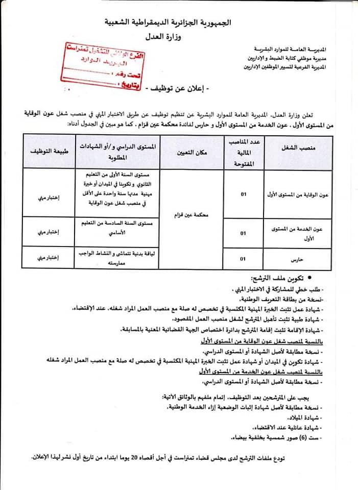 اعلان توظيف بوزارة العدل 06 جانفي 2021