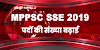 MPPSC SSE 2019: पदों की संख्या बढ़ाई, शुद्धिपत्र जारी